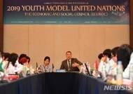2019 청소년 모의 유엔대회