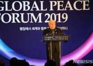 노벨평화상 수상자 레흐 바웬사, 평창평화포럼 특별연설