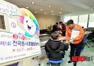 [3·13조합장선거 D-30](상) 광주·전남 3.7대1 경쟁률 '후끈'…과열·혼탁 양상