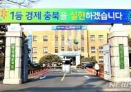 충북도, 지역맞춤 생활밀착형 SOC사업 추진…자문단 32명 구성