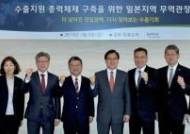 KOTRA, 수출지원 총력체제 구축 일본지역 무역관장회의
