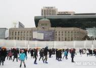 서울광장 스케이트장 오늘 폐장
