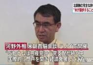 """재팬패싱 논란에 日외무상 """"미국과 北문제 항상 논의""""(종합)"""