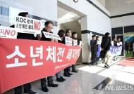 소년체전 폐지 반대 시위