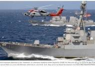 美군함 2척, 남중국해 영유권 분쟁지역 근접 항해