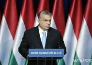 헝가리, 4명이상 출산여성 소득세 평생 면제