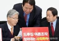 김경수·드루킹 댓글조작 부실수사 및 진상규명 특위 회의 열려