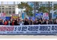 """5·18단체·광주시민사회 """"망언 한국당 의원 제명·징계를"""""""