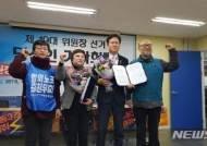 서울시교육청, 전교조 전임자 12명 휴직허가