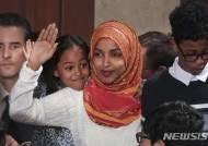 美 '무슬림 의원' 오마르, 유대계 로비 비판 트윗 사과