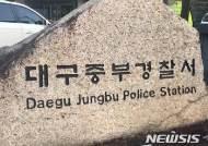 대구 동성로 집단 폭행 혐의 10대 3명 구속