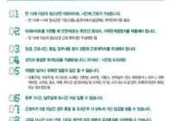 진선미 장관, 권익 보호 위해 청소년 알바생 만난다