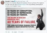 """트럼프 """"이란혁명 後 40년 실패의 40년"""""""