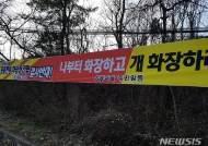 진주 내동면 가호·정동 마을주민들 동물화장장 건립 반대