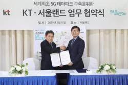 서울랜드, KT와 만나 '세계최초 5G테마파크'로 탈바꿈