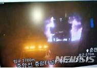 단양 죽령터널서 불 타는 화물차
