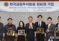 금투협, 나눔자산 등 운용사 4곳 정회원 신규 가입