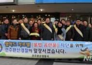[전주소식]완산경찰, '웹하드 카르텔 근절' 홍보 캠페인 등