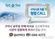 구미시, 시장 직통 부패·비리 신고 창구 개설