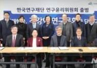 연구재단 '연구부정 행위 꼼짝마'