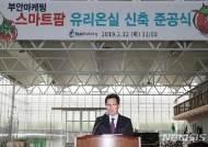 [부안소식]마케팅영농법인, 스마트팜 유리온실 신축 준공식 등