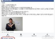 """SNS 활동 신중해야""…이태훈 구청장에 '정치적 중립' 요구"