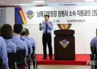 김홍희 남해해경청장, 관할 해경서 잇달아 방문