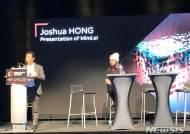 마인드AI, 스위스 제네바서 '범용인공지능 포럼' 개최
