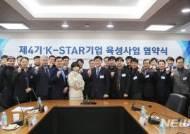 [진주소식]KTL, 유망중소기업과 맞춤형 기술지원 협약 등