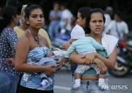 의료 서비스 기다리는 베네수엘라 여성들
