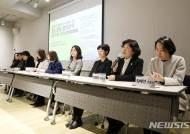 '안희정 성폭력사건 2심 판결 분석 기자간담회'