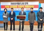 민중당 울산시당, '5·18민주화운동 폄훼' 한국당 의원 제명 촉구