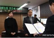 남해경찰서 정재욱·최은옥, '유공경찰관 수상'