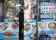 """""""수입산명태 생태탕은 판매 가능""""…생태탕 금지 '해프닝'"""