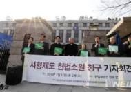 """천주교계 """"사형제는 위헌""""…9년 만에 헌법소원 제기"""