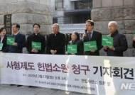 사형제도 헌법소원 청구 기자회견