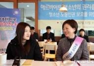 아르바이트 청소년 현장 방문한 진선미 장관