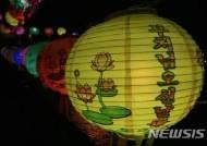 '마음愛 자비를! 세상愛 평화를!'···부처님오신날 봉축표어