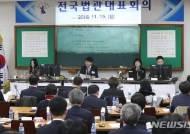"""법관대표, '사법부 비난' 대응 않기로…""""회의도 안열어"""""""