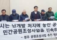 청주시공원거버넌스 '영구규제' 도시자연공원구역 지정 '새 난제'