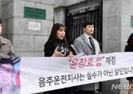윤창호 숨지게 한 음주운전 가해자 1심 징역 6년 선고(1보)