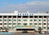 충북도교육청, 교육재정 4100억원 상반기 조기 집행