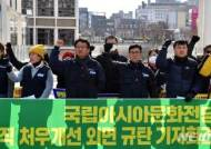 """亞문화전당 """"미화·방호 용역직원 임금체불 소송 적극 지원"""""""