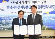 하남시-전자부품연, 메이커스페이스 구축 업무협약