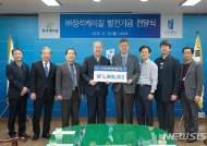 [전주소식]전북 향토기업 정석케미칼, 전주대에 발전기금 전달 등