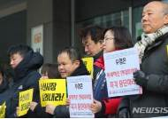 """'폐쇄 압박' 노량진 상인들 """"인권위가 나서달라"""" 촉구"""