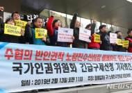 구 노량진수산시장 시민대책위 인권위에 긴급구제신청
