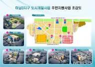 광주시 하남3지구 주민지원사업비 406억원 투입