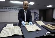 월남 이상재 선생 주미대한제국공사관 자료 기증식