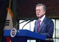 """文대통령 """"동남권신공항, 광역단체장들 이견 땐 총리실서 논의"""""""